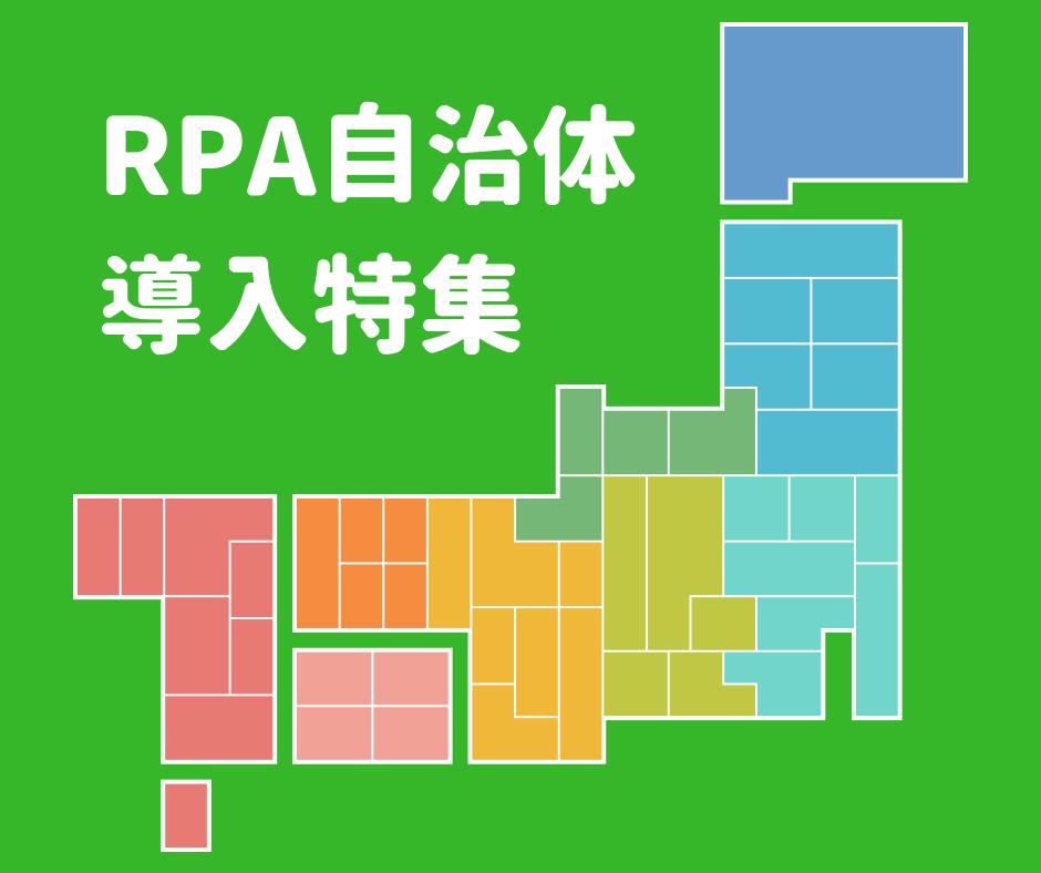 自治体RPA導入は実証実験から本格導入フェイズへ