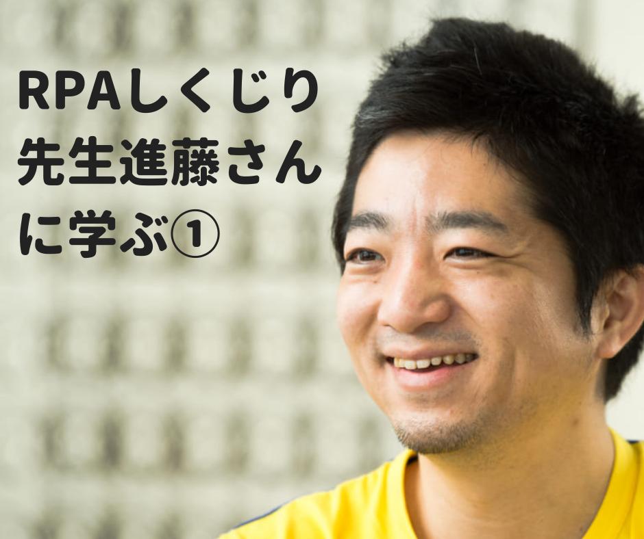 RPAしくじり先生進藤圭さんに注目のクラウド型RPAについて聞いてみた!