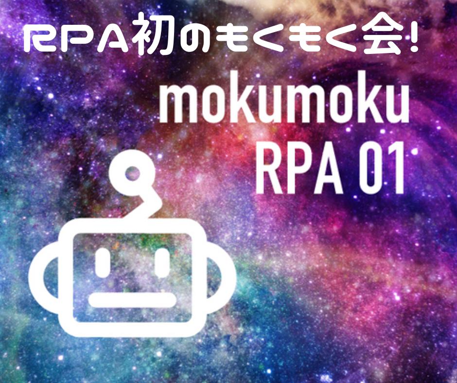 RPAユーザーの生の声が聴けるイベントは?!