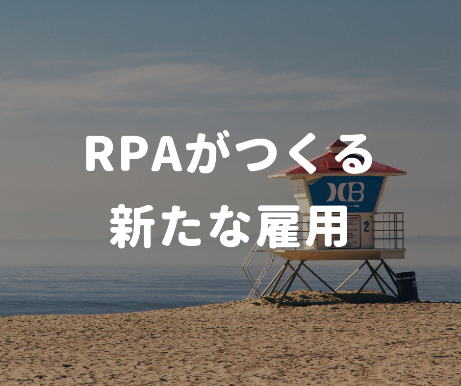 発達障害者×RPAエンジニア育成の可能性