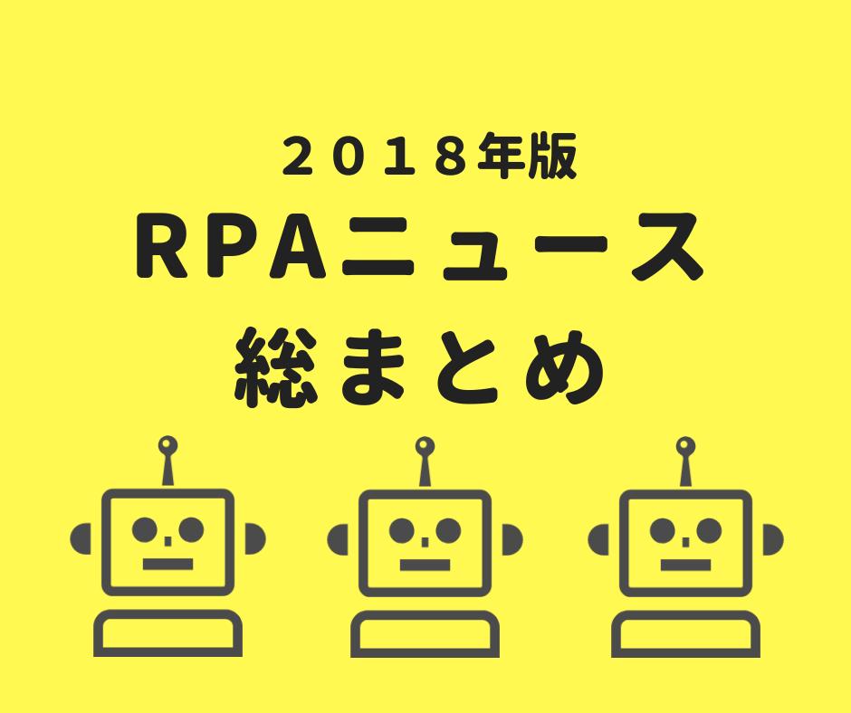 2018年 RPAニュース総まとめ(RPA HACK監修)