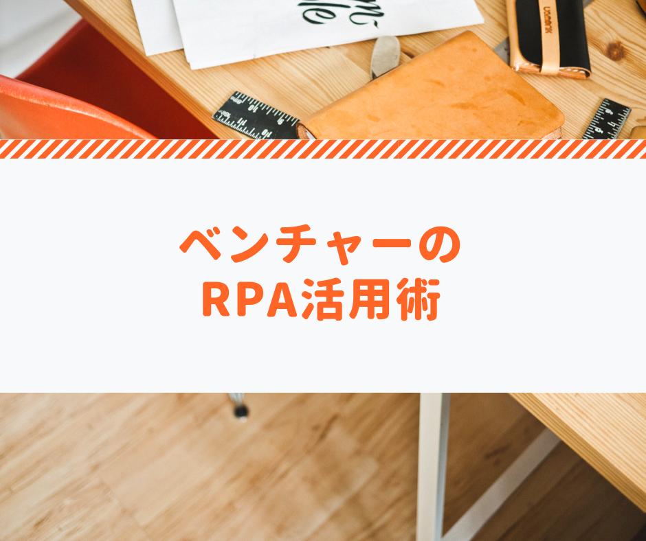 ウォンテッドリーで実践するベンチャー企業のRPA活用術