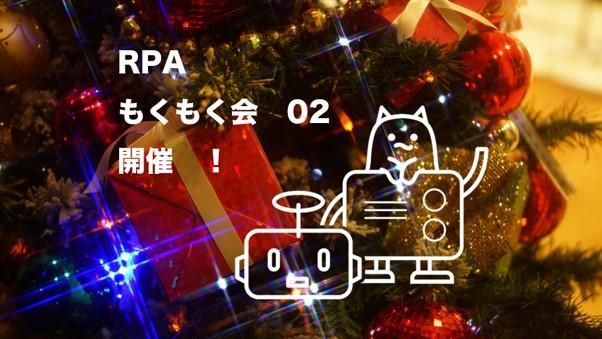 Vtuber登場!?第2回「RPAもくもく会」開催レポート