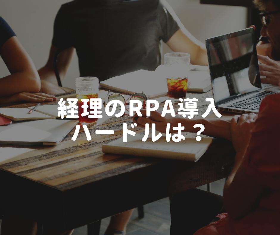 【経理部門RPAプロが語る】請求書関連のマーケットは3兆円!
