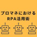 プロジェクトマネジメントにおけるロボット活用術