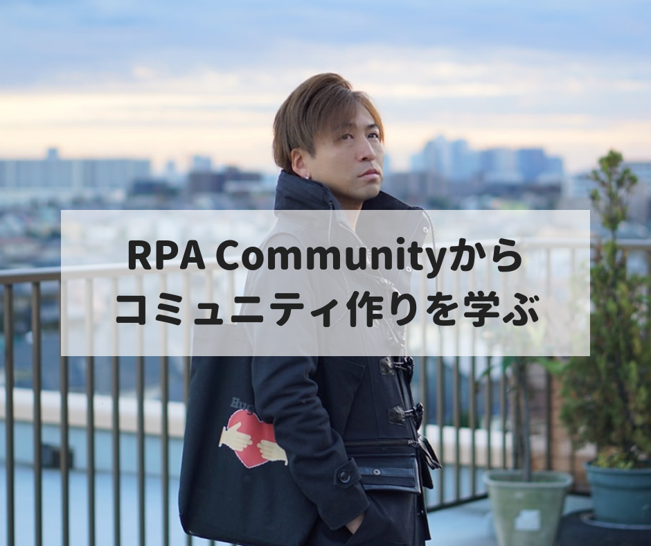 RPA Community Mitzさんのコミュニティ運営術(前編)