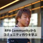 RPA Community Mitzさんのコミュニティ運営術(後編)