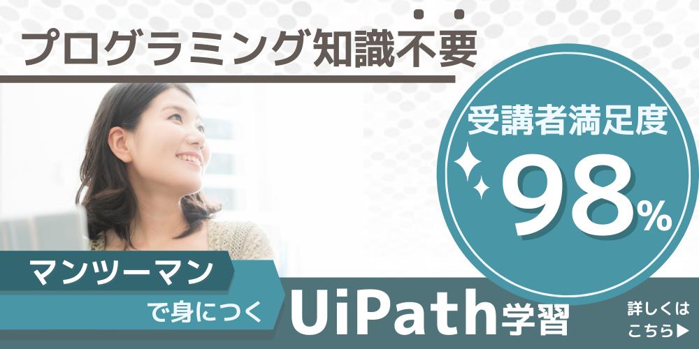 UiPath学習