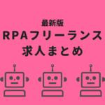 フリーランスで参画いただけるRPA求人一覧(2019年7月10日更新)