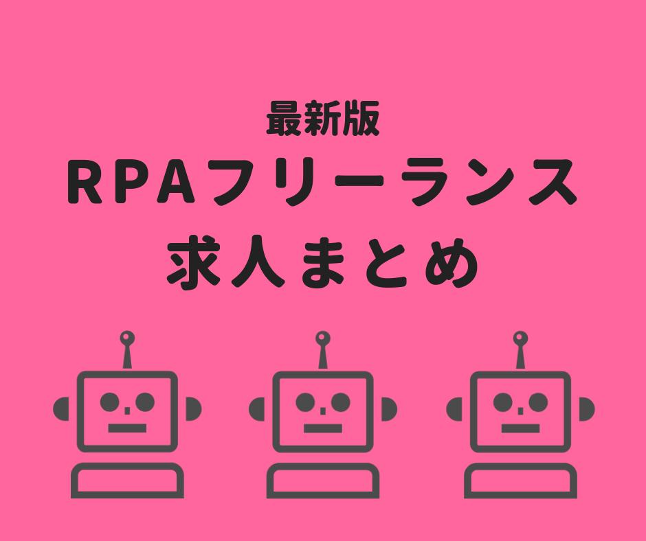 フリーランスで参画いただけるRPA求人一覧(2019年8月3日更新)