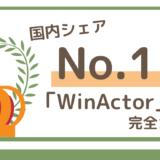 winactor winactor 使い方 新バージョン Ver.7 現場向け RPA 業務向け 事務向け