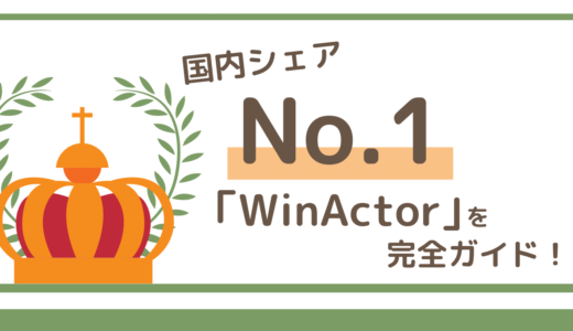 RPA国内No.1シェア『WinActor®』を完全ガイド!資格~取り組みまで