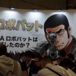 【Japan IT Week秋】0円RPAなど低価格RPA続々!