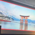 「RPA DIGITAL WORLD 広島 2020」イベントレポート