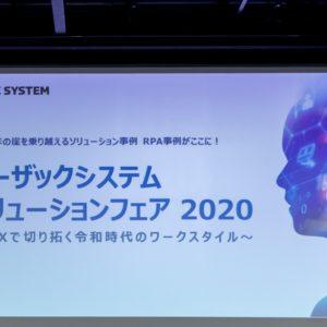 2025年の崖を乗り越えるソリューションとは――「ユーザックシステムソリューションフェア 2020~DXで切り拓く令和時代のワークスタイル~」イベントレポート