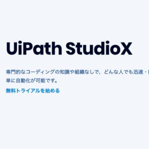 UiPathの新製品Studio Xとは? 特徴~勉強方法まで解説!