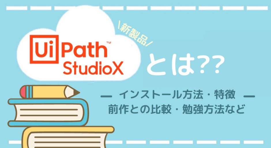 Ui Path StudioX インストール方法 違い 比較 勉強 方法