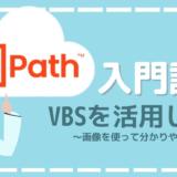 UiPath Studio 簡単 説明 とは 解説 使い方 入門講座 RPA