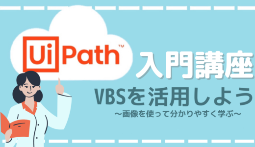 【UiPath入門講座】VBSとUiPathの違い:WEBブラウザを同時に2つ開く