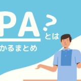RPA とは 業務効率化 導入ポイント 簡単