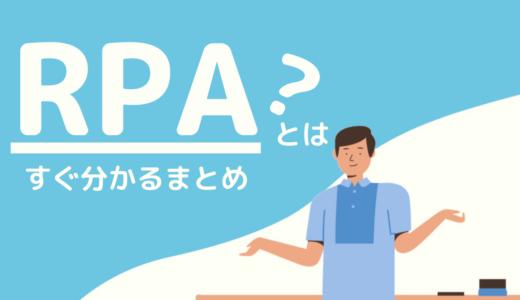 RPAとは何か?簡単にわかるまとめ!特徴~導入ポイントまで幅広く解説