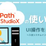 Ui Path StudioX 使い方 UI 操作 入金システム インプット 自動化