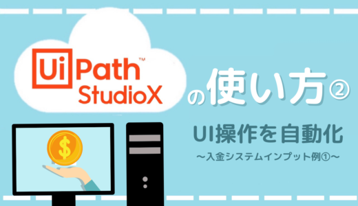 【UiPath StudioXの使い方②】UI操作を自動化!~入金システムインプット例①~