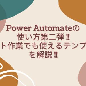 Power Automateの使い方第2弾!リモート作業でも使えるテンプレートを解説!