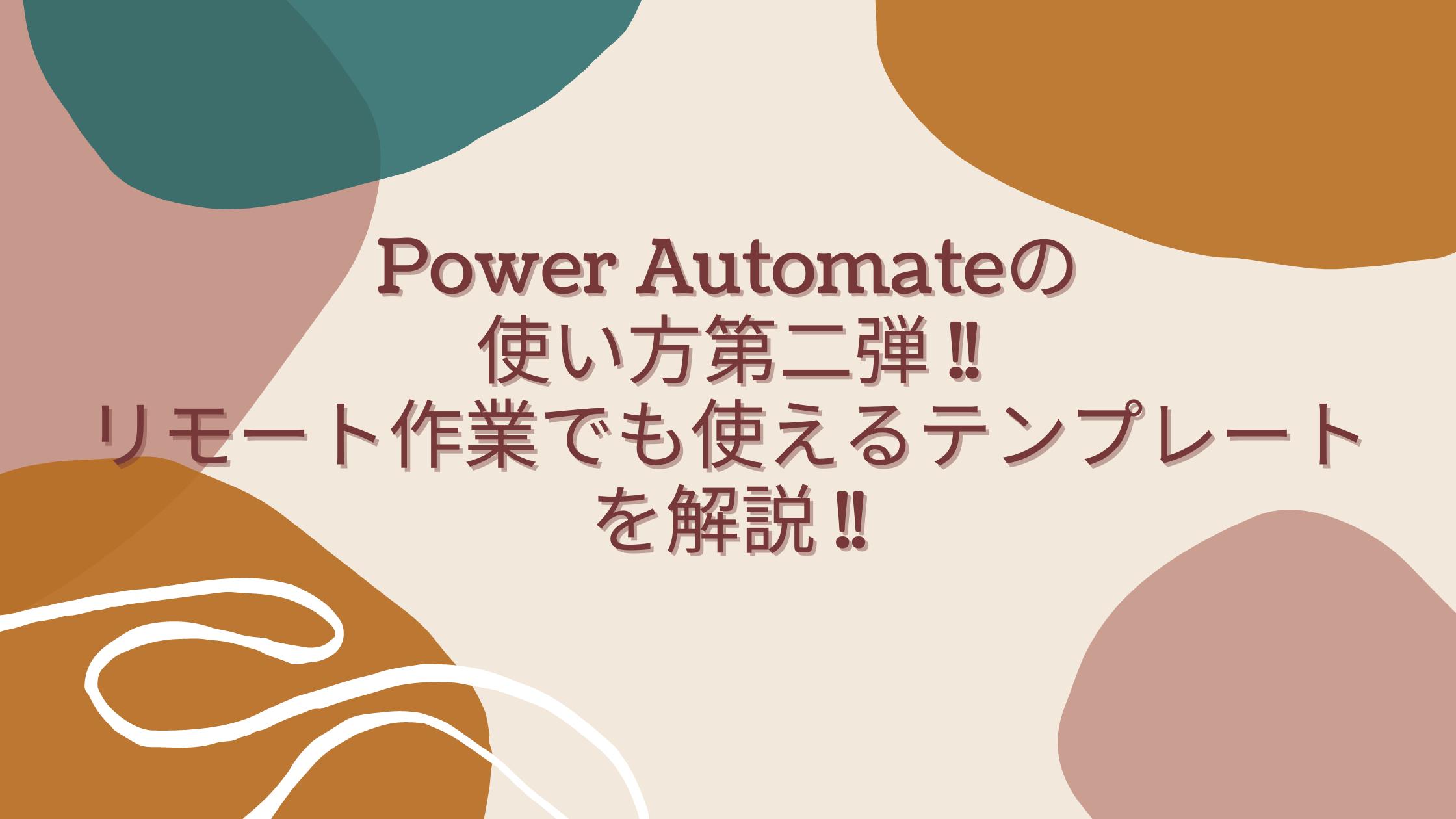 Power Automateの使い方第2弾!リモート作業でも使えるテンプレートを初心者にもわかりやすく簡単に解説!