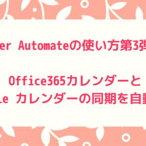 Power Automateの使い方第3弾! Office 365カレンダーとGoogle カレンダーの同期を自動化!