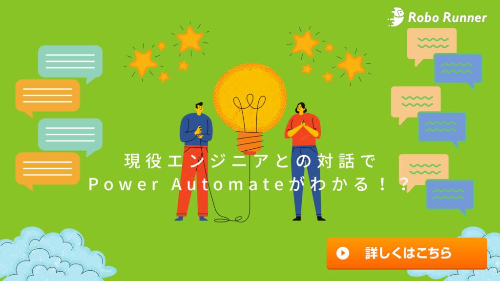 Power Automateスクール情報はこちら