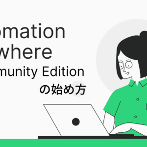 Automation Anywhere Community Editionの始め方! 手順を詳しく解説!