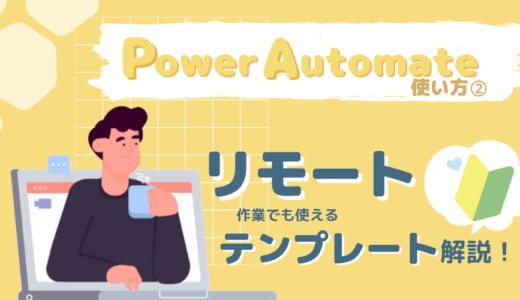 【Power Automate使い方②】リモート作業でも使えるテンプレートを初心者にもわかりやすく解説!