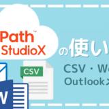 Ui Path StudioX 使い方 CSV Word ワード Outlook メール 自動化