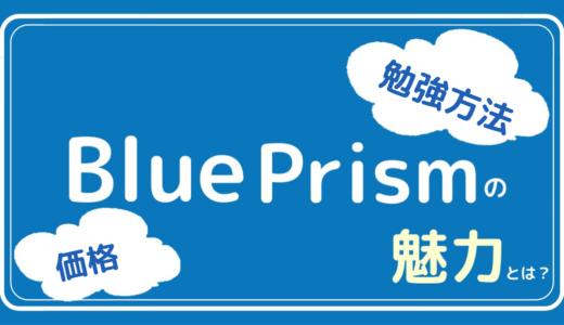 BluePrism ブループリズム とは~魅力・価格・勉強方法~