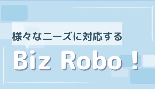 BizRobo!の魅力とは?製品の種類から勉強方法まで詳しく解説!