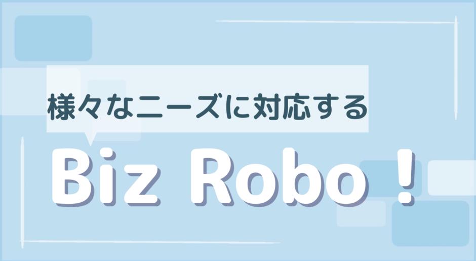 様々なニーズにこたえるRPA BizRoboビズロボ