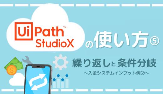 【UiPath StudioXの使い方⑤】「繰り返し」と「条件分岐」~入金システムインプット例②