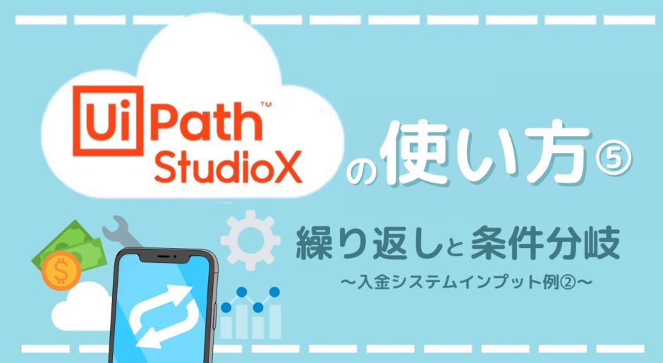 Ui Path StudioX 使い方 繰り返し 条件分岐 経理 入金システム