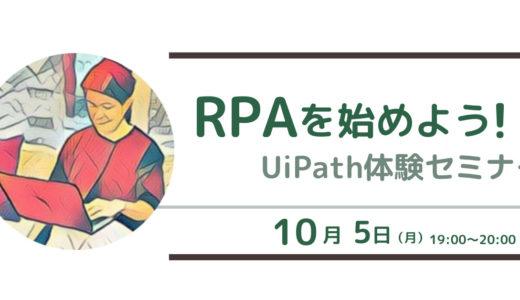 RPAを始めよう!UiPath体験セミナー
