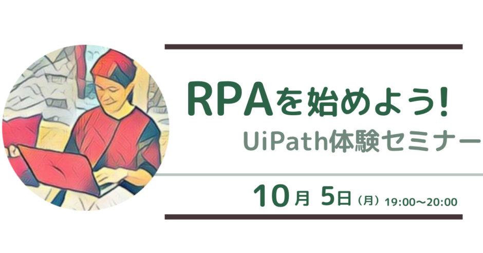 UiPath体験セミナー