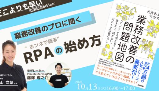 """【出版記念Webinar】業務改善のプロに聞く""""ホンネで語る""""RPAの始め方"""