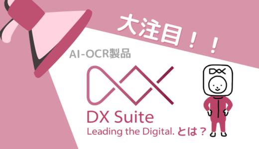 【徹底解説】DX Suiteとは?AI-OCRの基本情報、製品の魅力など詳しく解説!