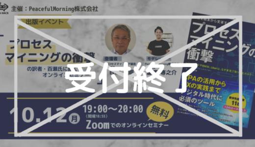 出版記念オンラインセミナー 「プロセスマイニングの衝撃」の訳者・百瀬氏に聞く