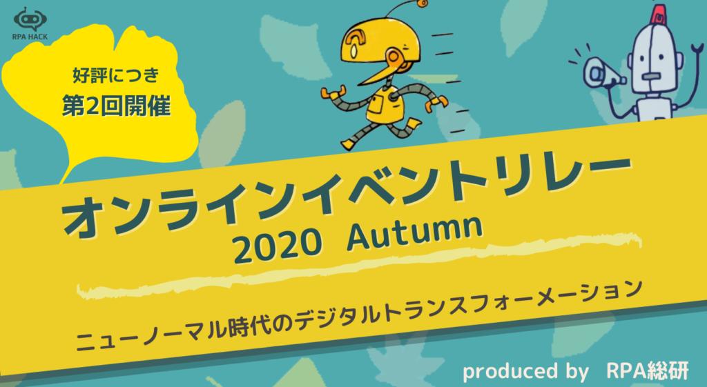 オンラインイベントリレー2020 Autumn produced by RPA総研