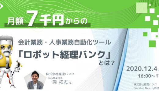 月額7千円からの会計業務、人事業務自動化ツール 「ロボット経理バンク」とは?