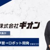 株式会社ギオンRobo Runner導入事例