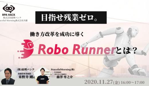 目指せ残業時間ゼロ。働き方改革を成功に導くRPA、Robo Runnerとは?