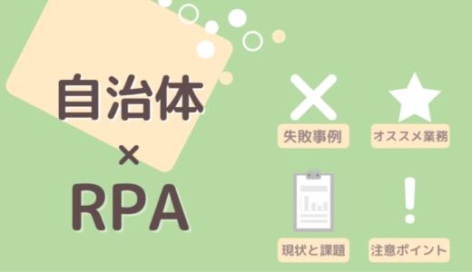 自治体におけるRPA導入の現状とは?事例・課題・注意点も合わせて解説!