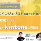 kintoneセミナー